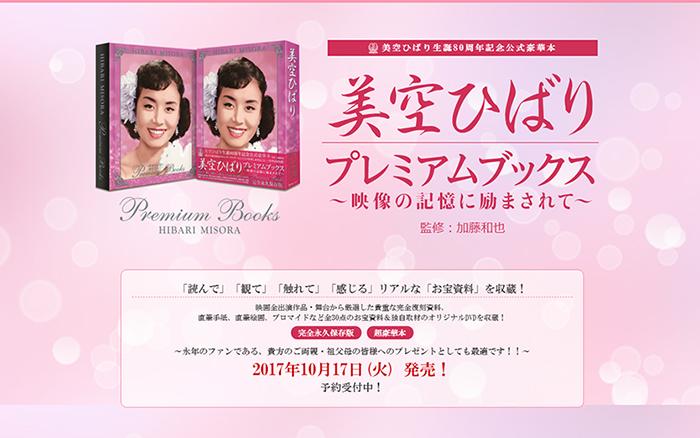 美空ひばり-プレミアムボックス特設サイト