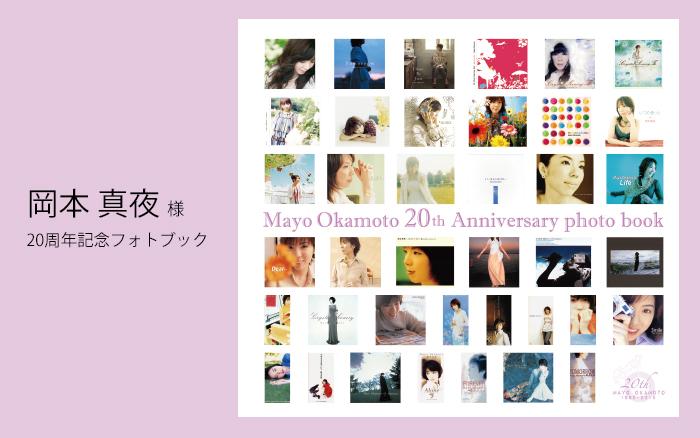 岡本真夜-20周年記念フォトブック