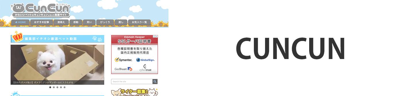 可愛いわんちゃん猫ちゃんのYouTubeを集めたキュレーションサイト